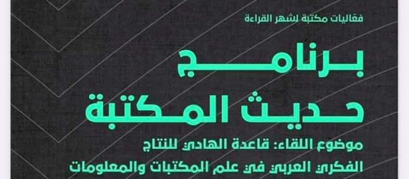 مناقشة النتاج الفكري العربي في علم المكتبات والمعلومات