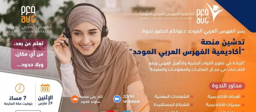 """تدشين منصة """"أكاديمية الفهرس العربي الموحد"""""""
